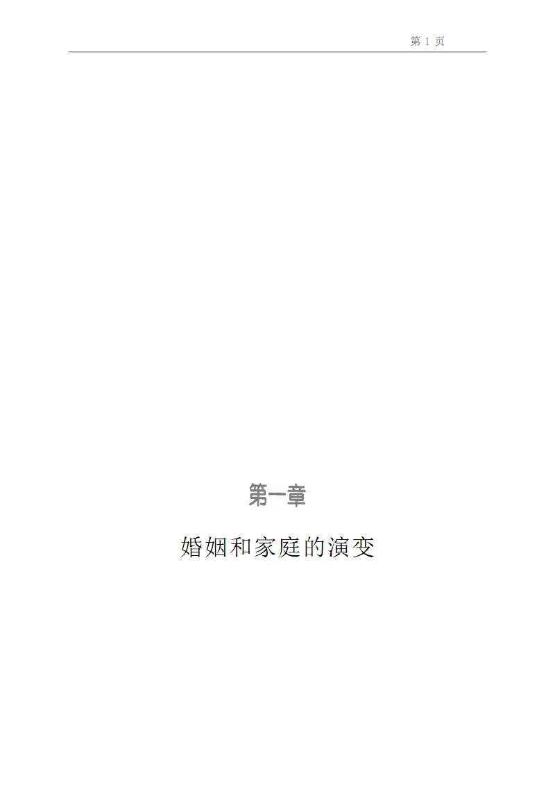 庄重谐谑与忧患-美国的婚姻和家庭.pdf