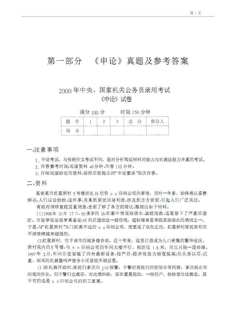 2003年国家公务员录用考试复习专用教材-申论考前模拟考场.pdf