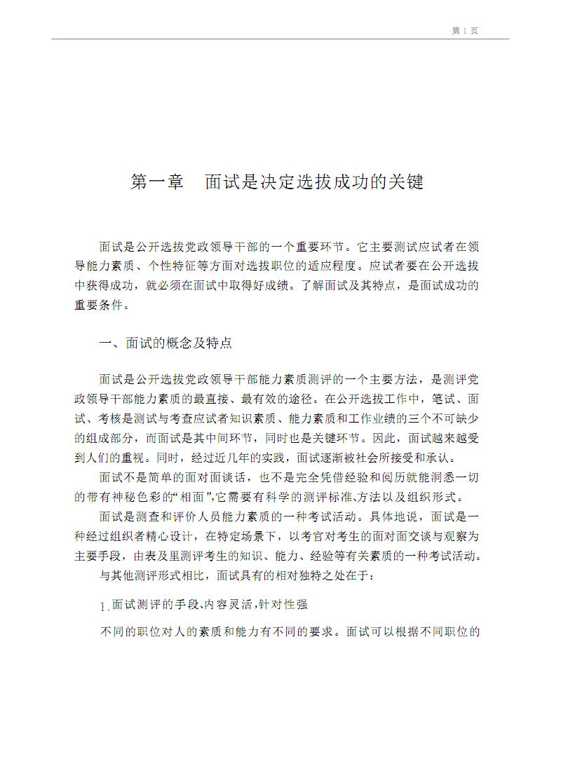 全国公开选拔党政领导干部考试面试.pdf