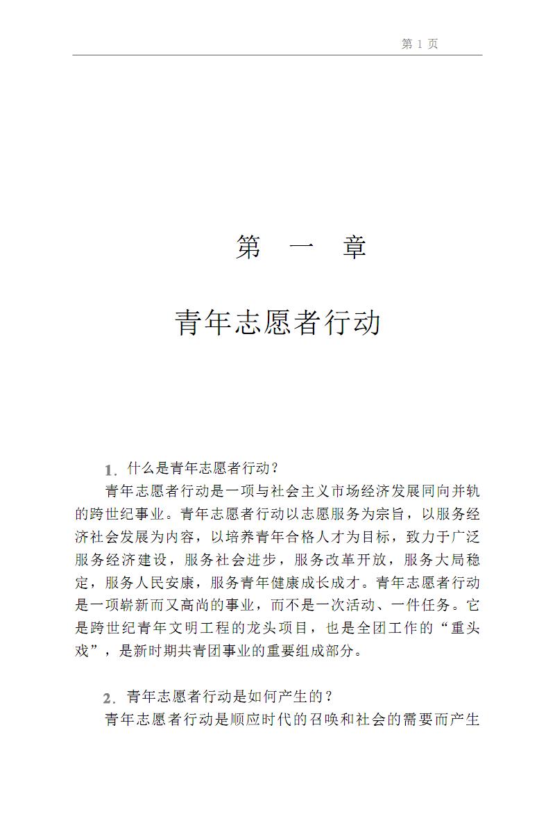 最新共青团重点工作问答.pdf