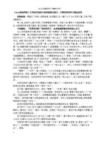 2012江苏v青春青春作文与不朽.doc更帅如何长的初中生图片