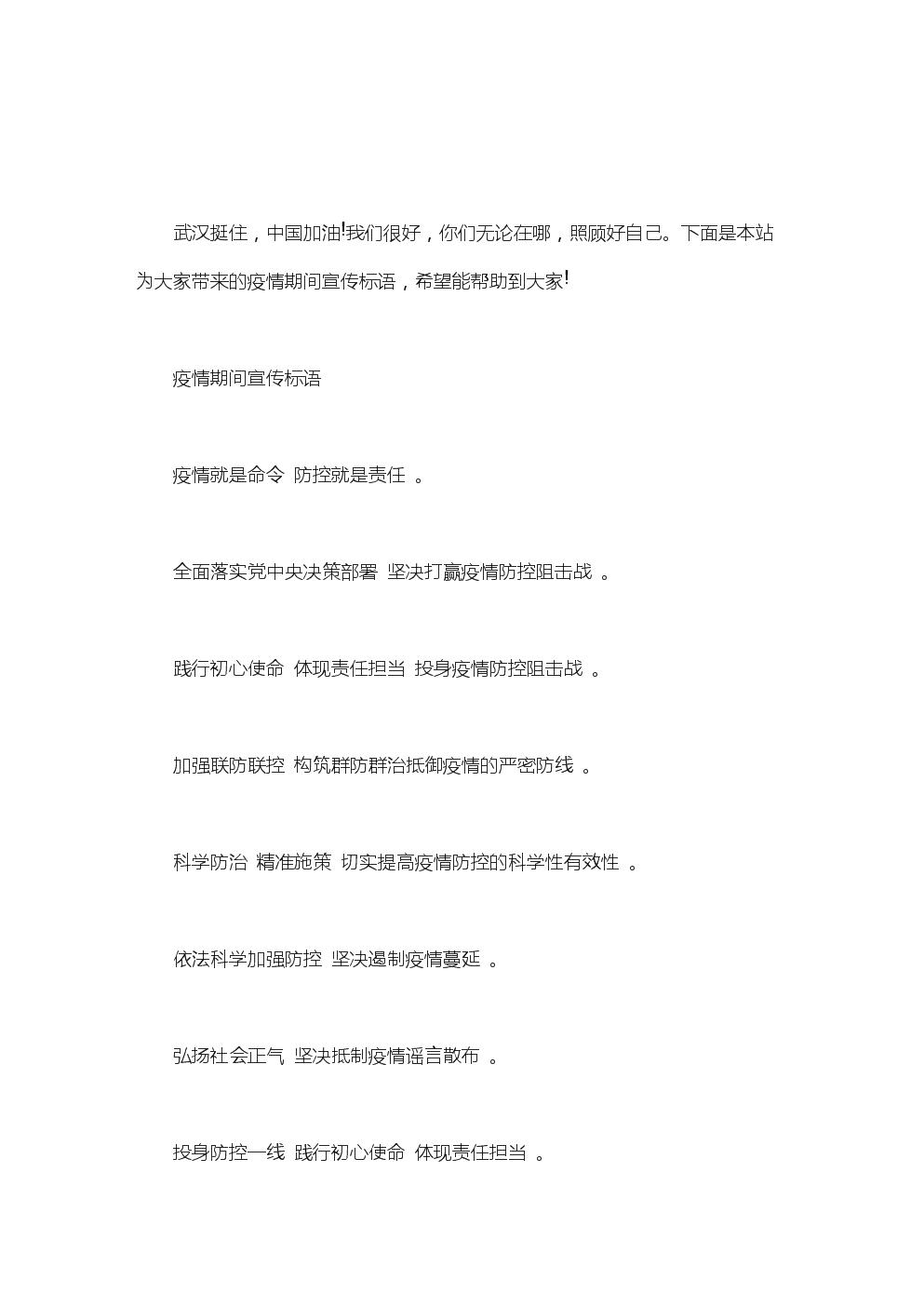 疫情期间宣传标语.doc