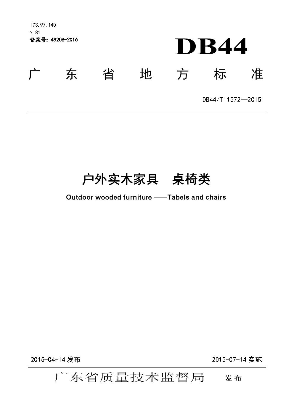 DB44∕T 1572-2015 户外实木家具 桌椅类.docx