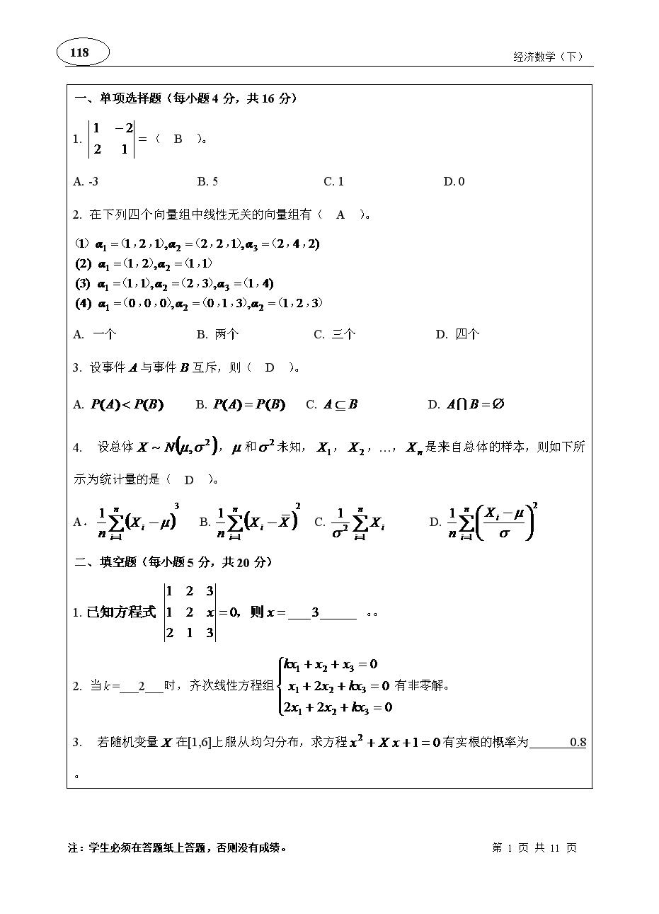 西北工业大学 经济数学(下)A卷 2019.doc