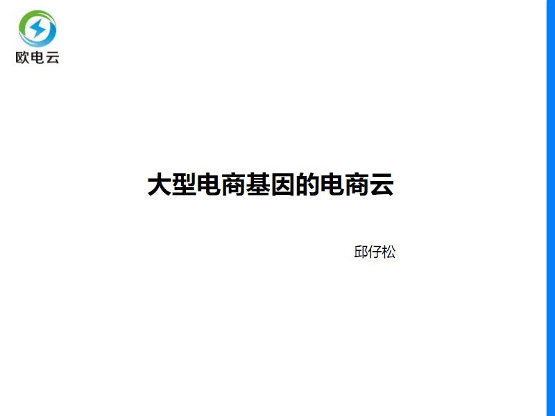大型电商基因的电商云.pdf