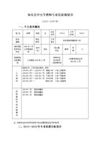 如东县中小学教师专业发展规划书张琴.doc