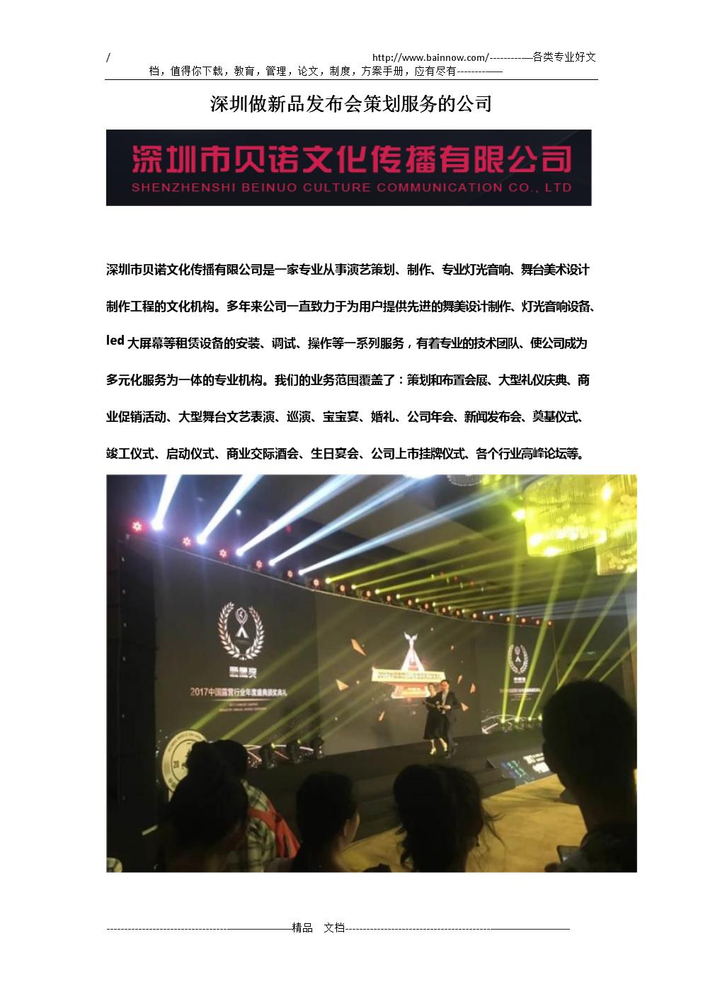 深圳做新品发布会策划服务的公司.docx