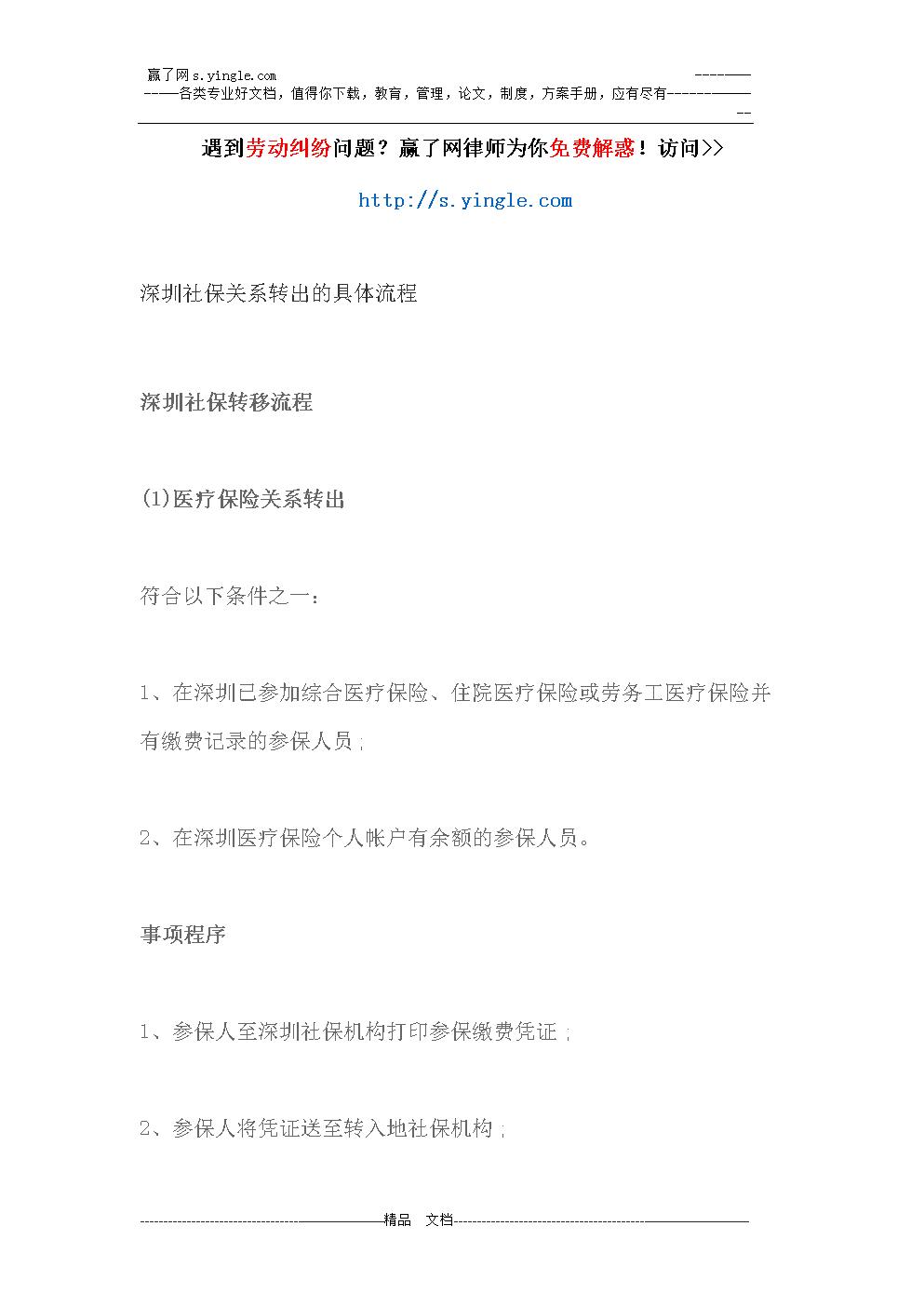 深圳社保关系转出的具体流程.docx