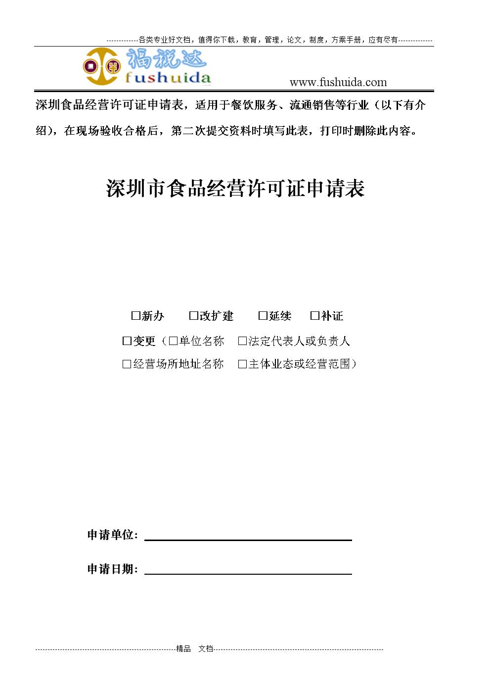 深圳食品经营许可证申请表.doc