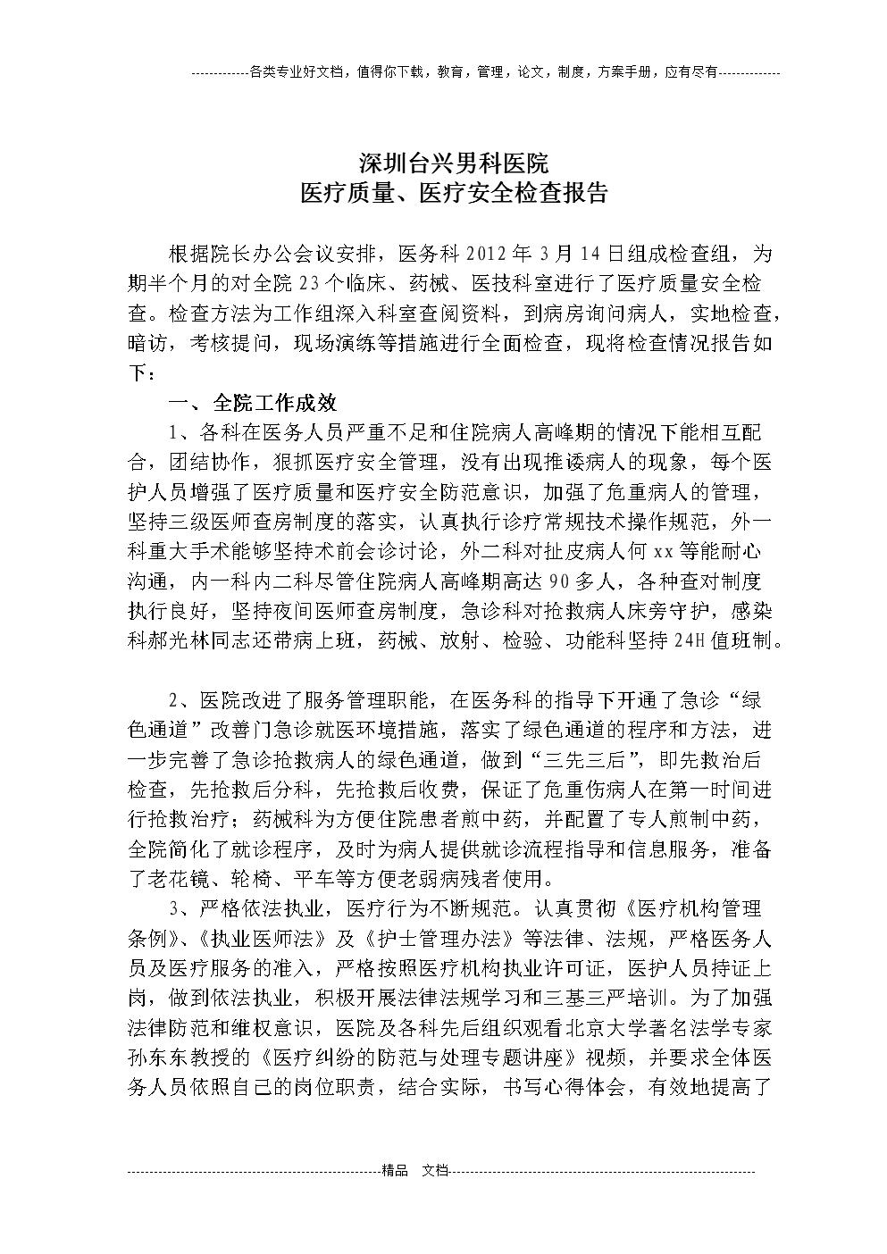 深圳台兴男科医院医疗质量医疗安全检查.doc