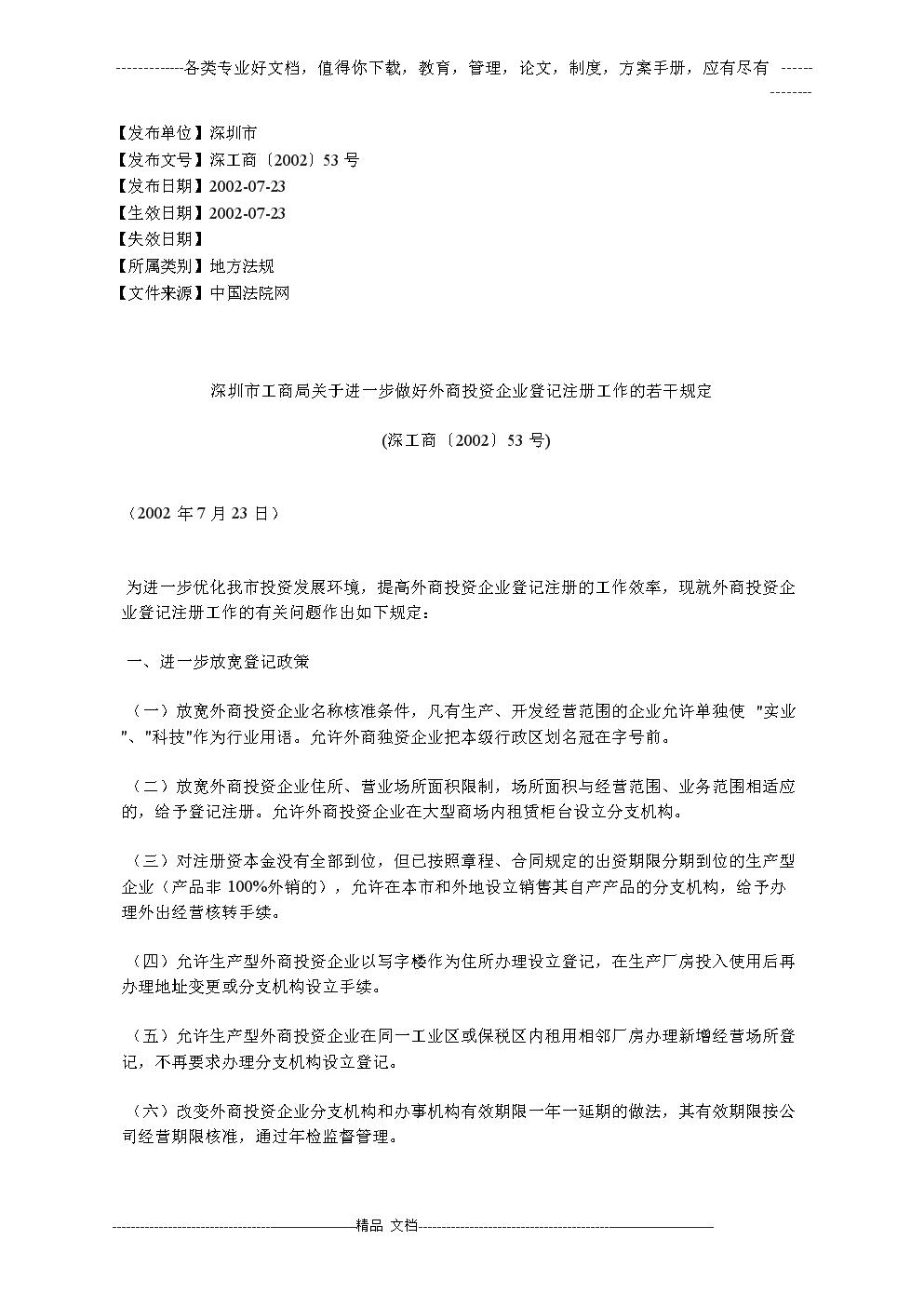 深圳市工商局关于进一步做好外商投资企业登记注册工作的若干规定.docx