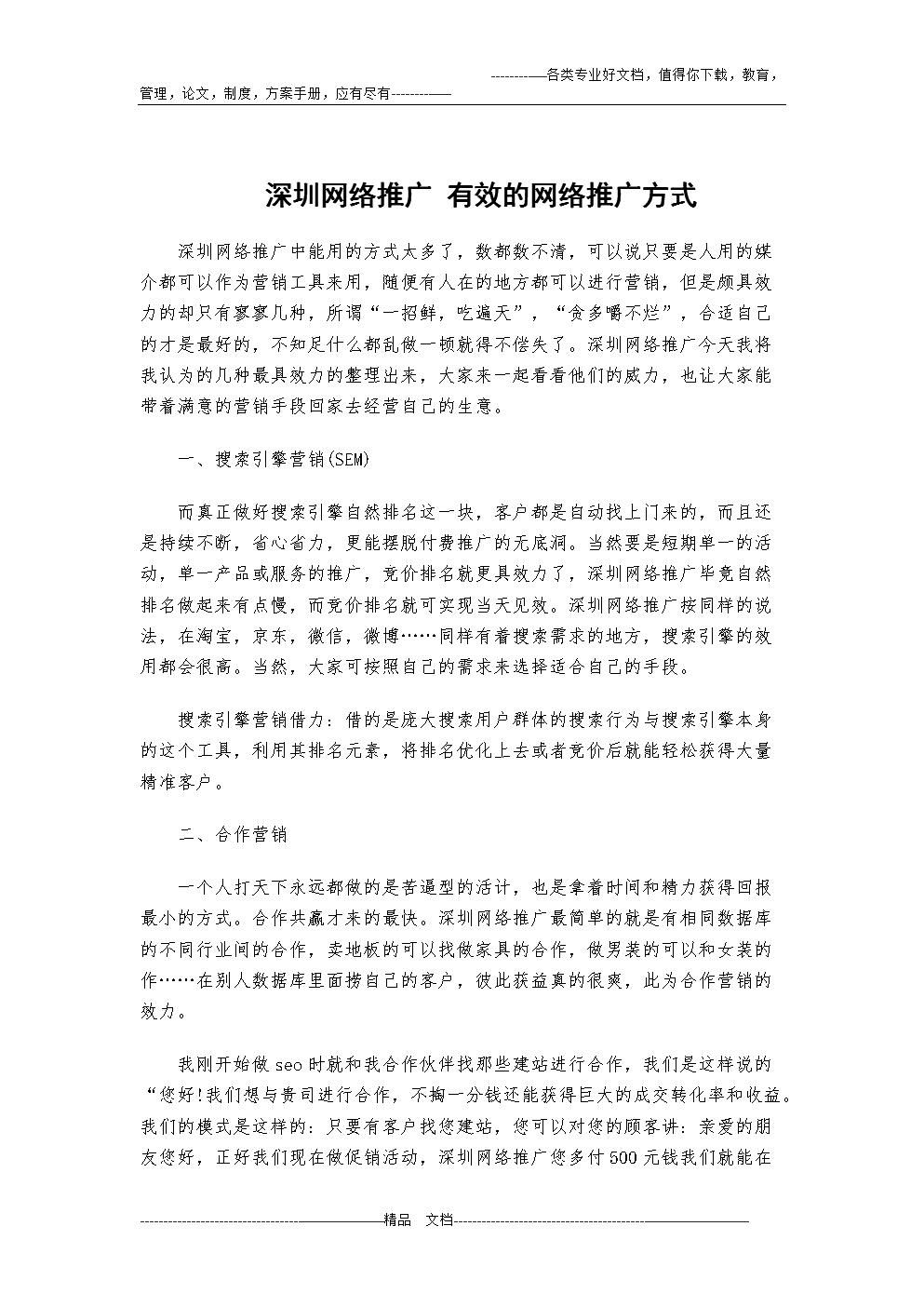 深圳网络推广 有效的网络推广方式.doc