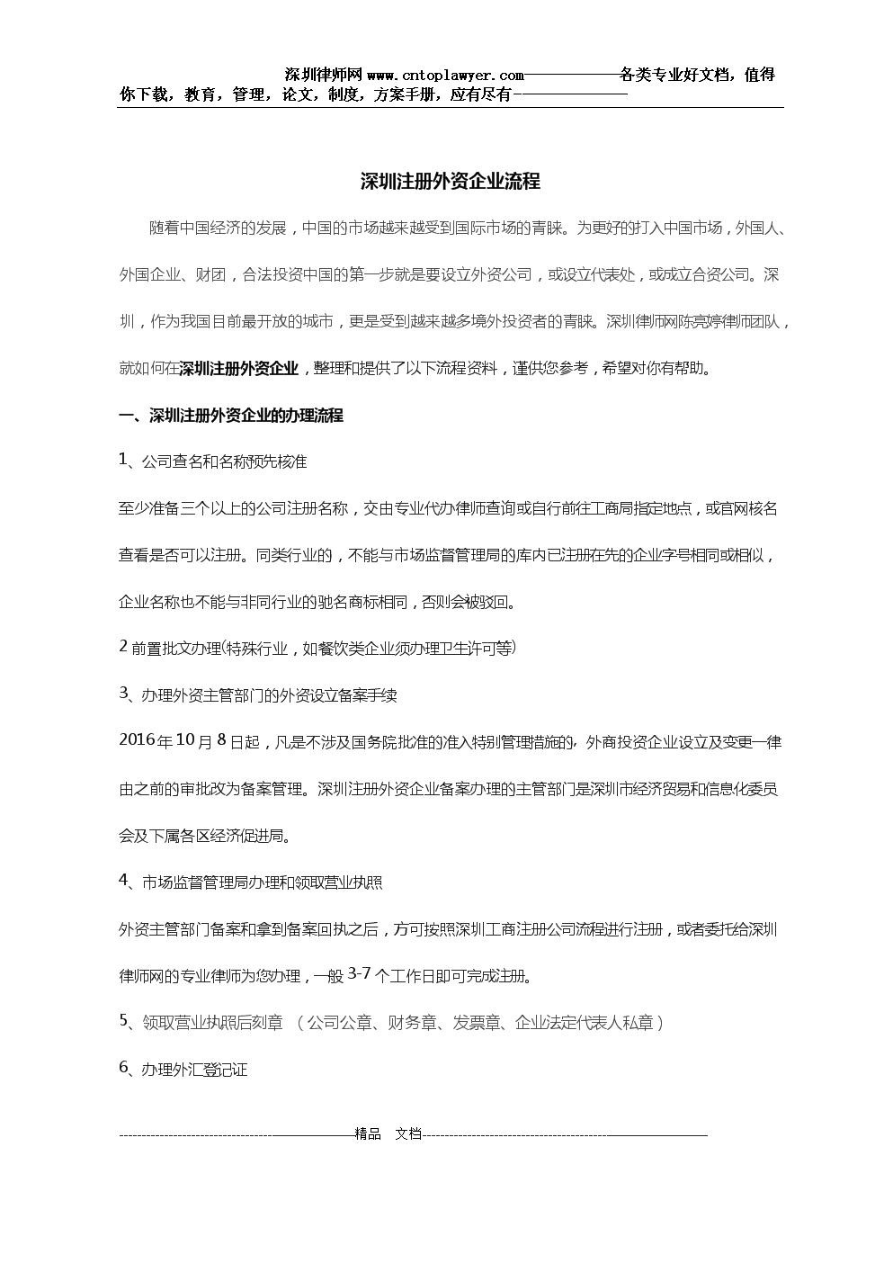 深圳注册外资企业流程.docx