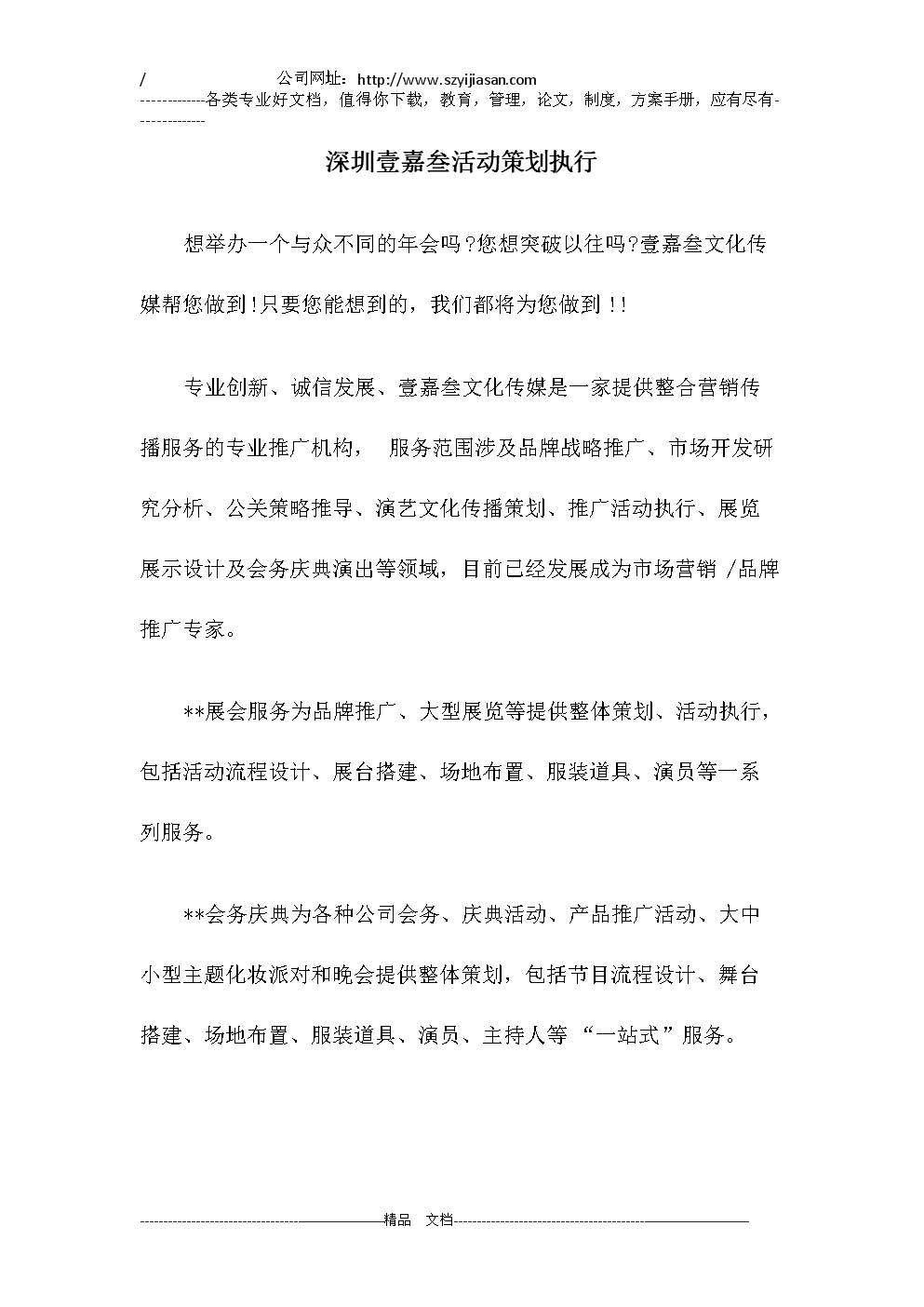 深圳壹嘉叁活动策划执行.docx