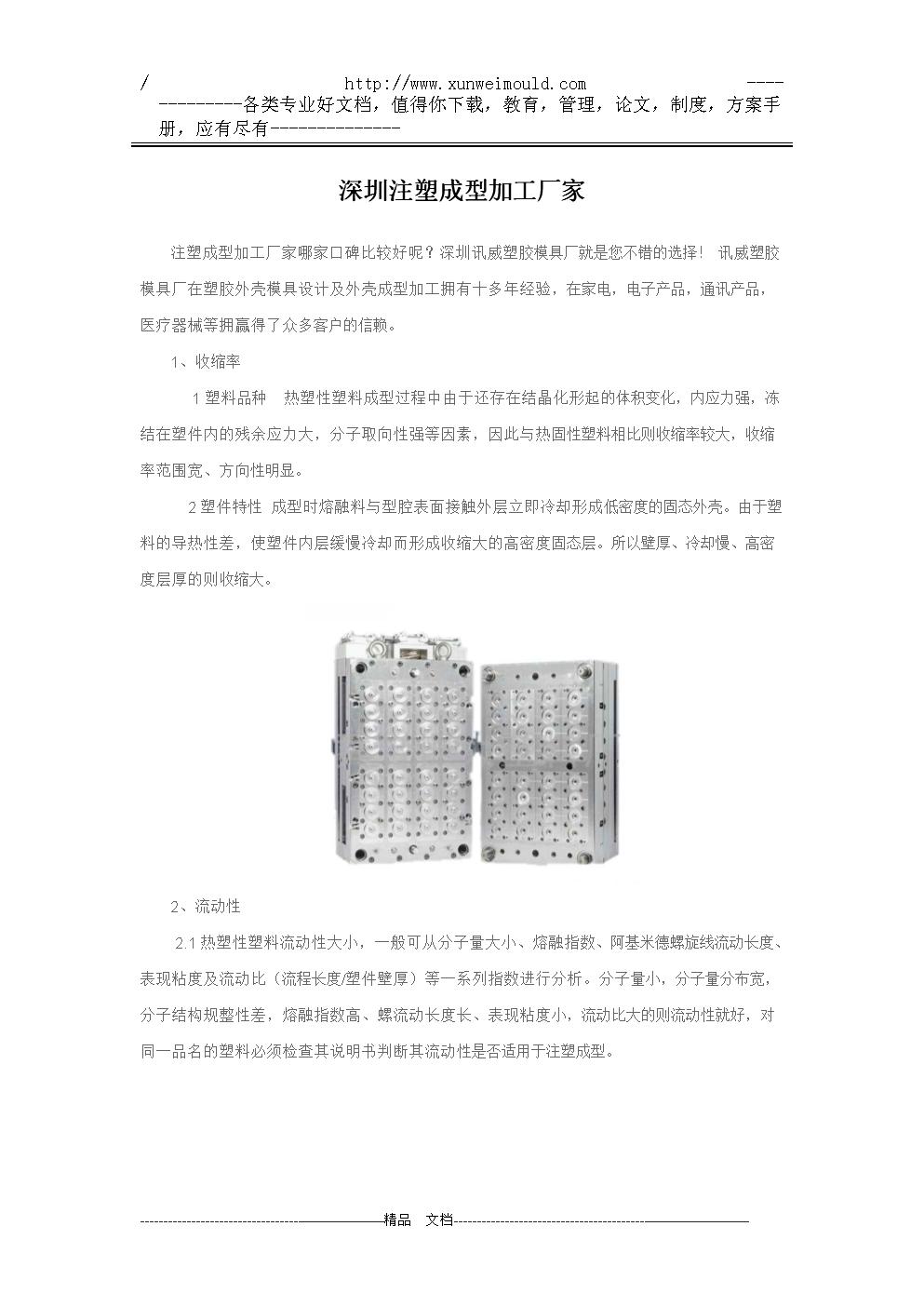 深圳注塑成型加工厂家?.docx