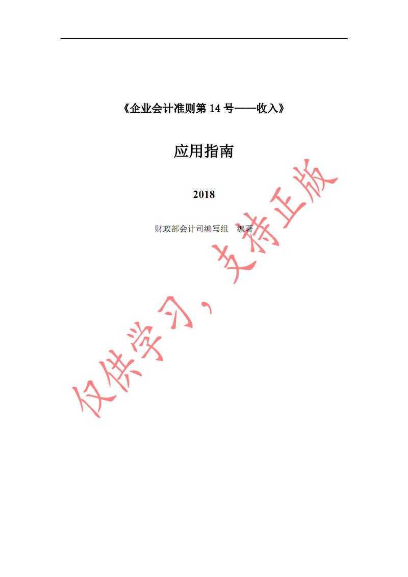 《企业会计准则第14号——收入》应用指南2018.pdf