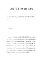 月饼制作活动《综合大班》说课稿.doc汉字太的备课图片