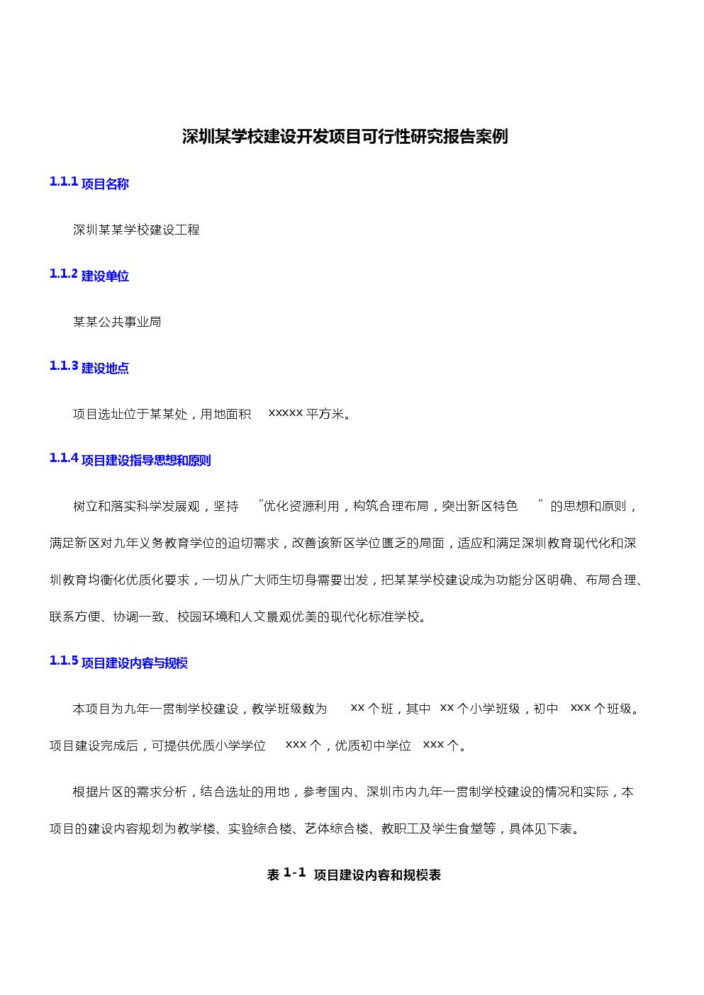 深圳某学校建设开发项目可行性研究报告案例.docx