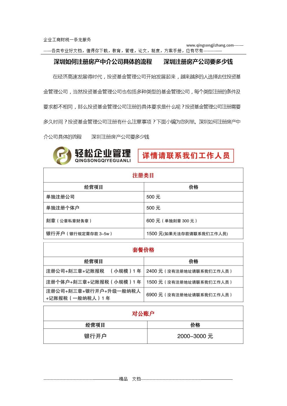 深圳如何注册房产中介公司具体的流程    深圳注册房产公司要多少钱.docx