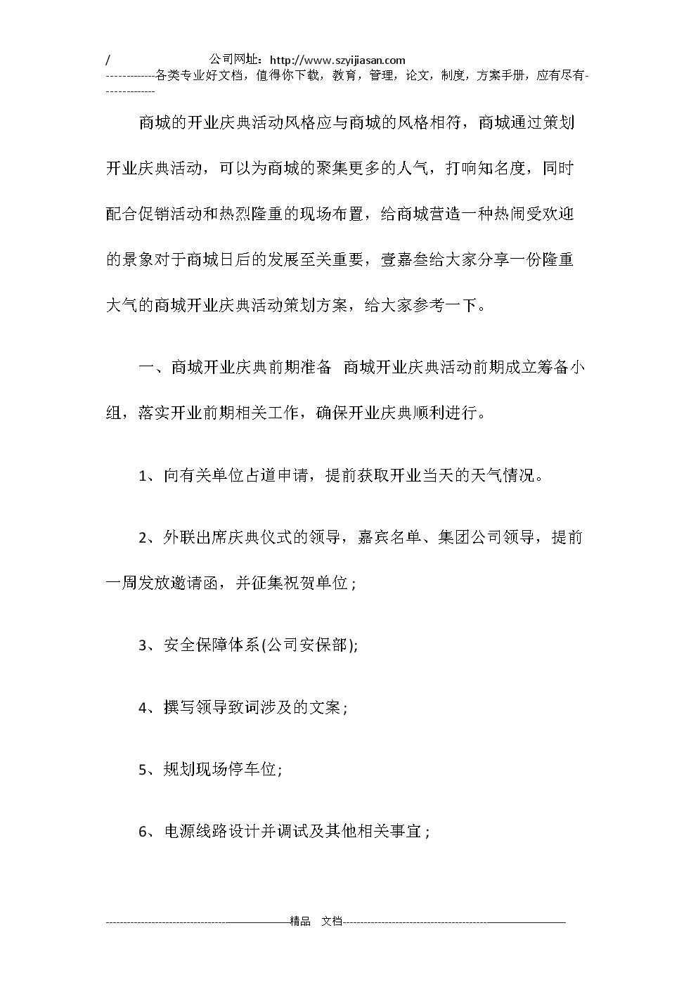 深圳商城开业庆典活动策划方案.docx