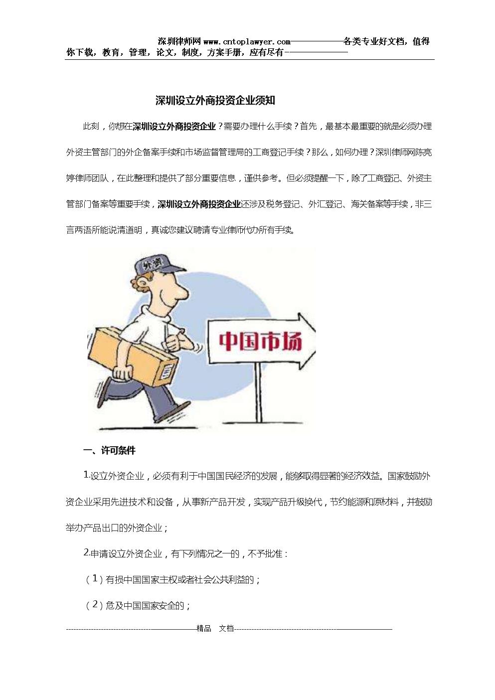 深圳设立外商投资企业须知.docx