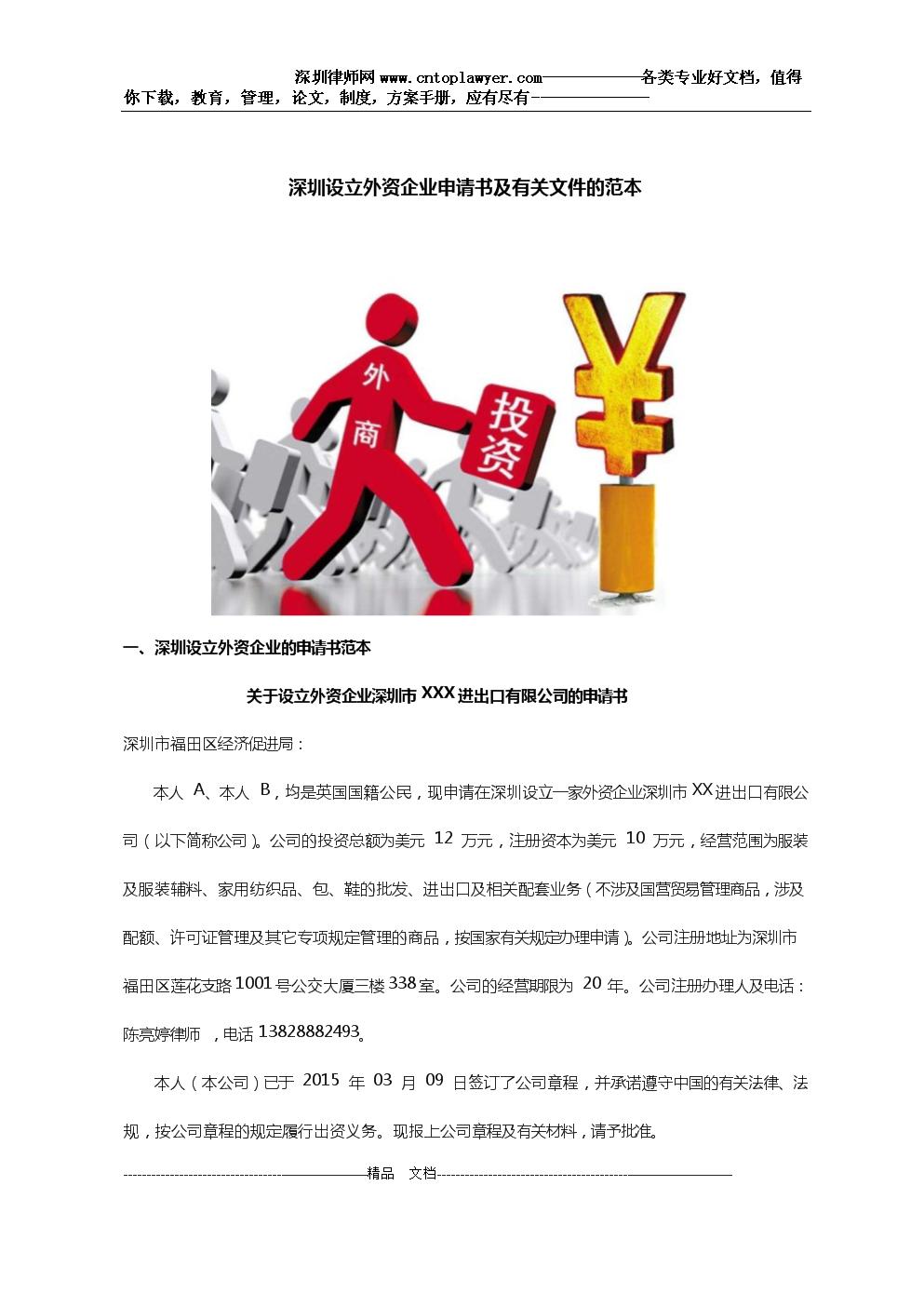 深圳设立外资企业申请书及有关文件的范本.docx