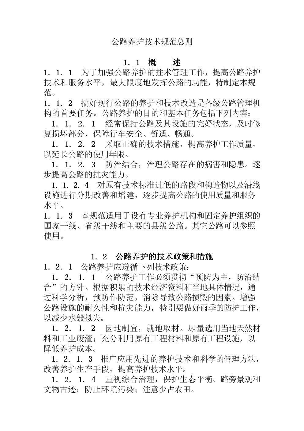 2018年公路养护技术规范.doc