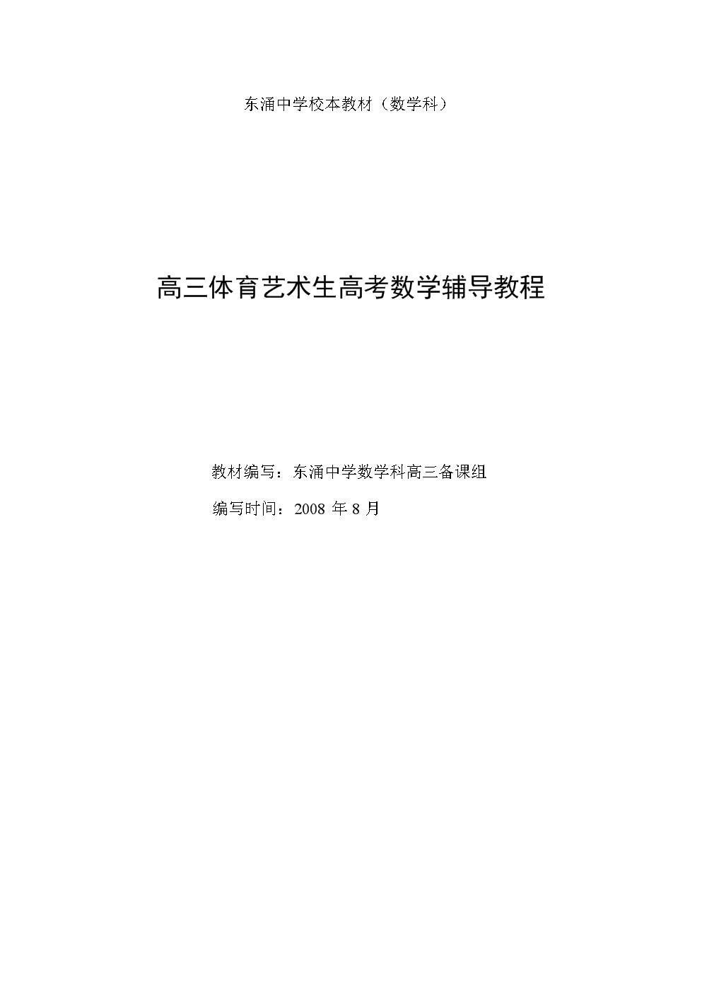 东涌中学校本教材(数学科).doc