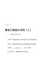 设计招标补偿合同(苏农).doc华西四川建筑设计院资质图片