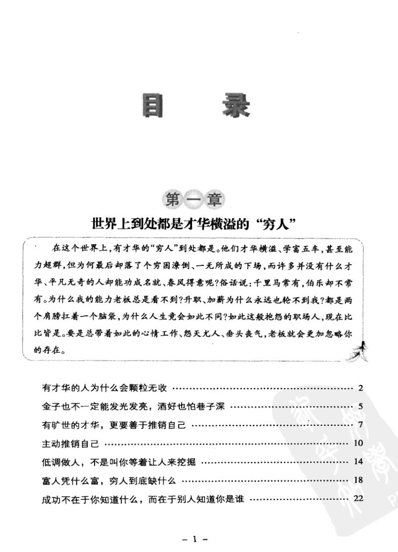 [哈佛MBA毕业生的最后一堂课].pdf