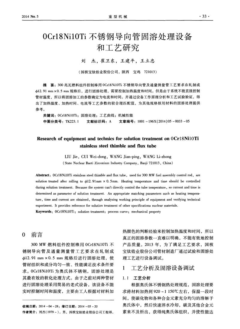 0Cr18Ni10Ti不锈钢导向管固溶处理设备和工艺探究.pdf