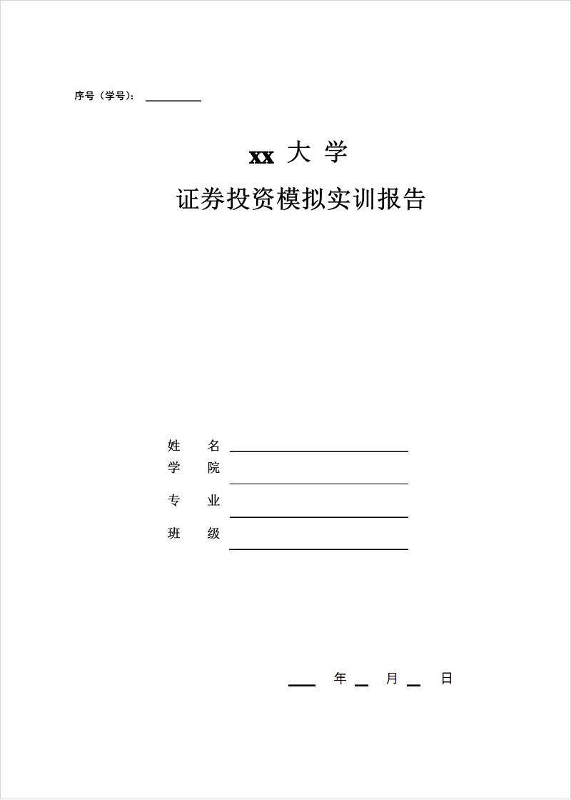 金融投資模擬實習報告2016年.pdf