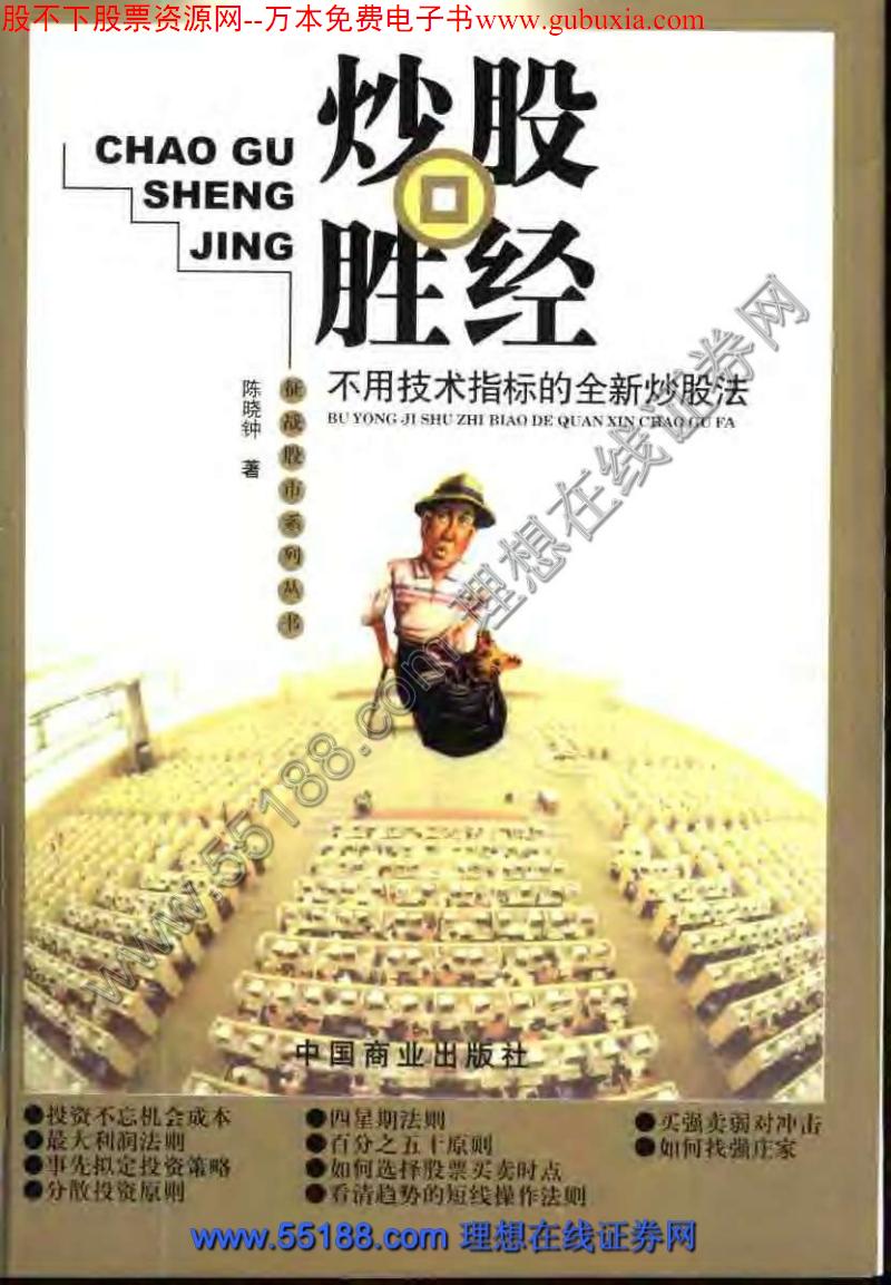 炒股胜经:不用技术指标的全新炒股法.pdf