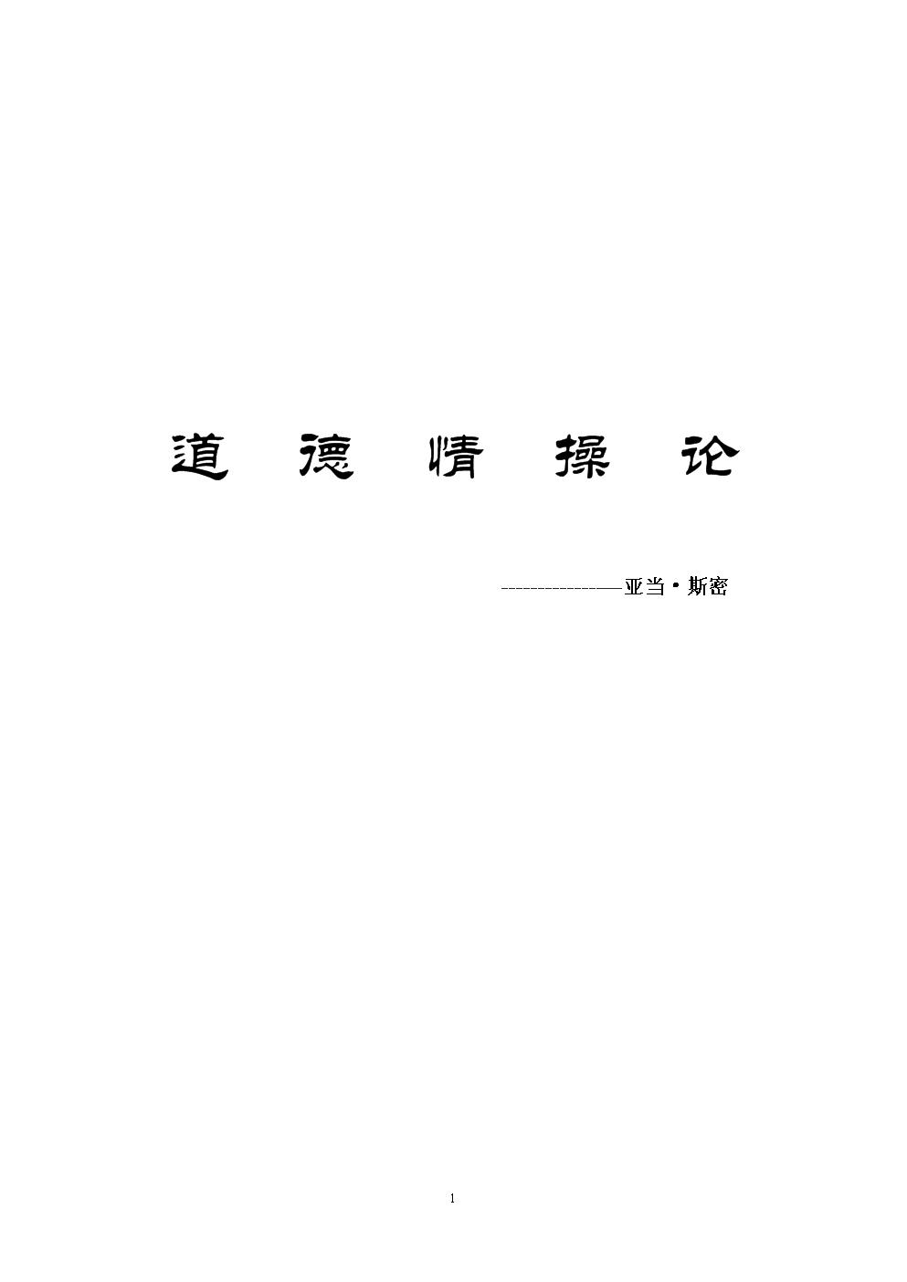 道德情操论word中文版.doc