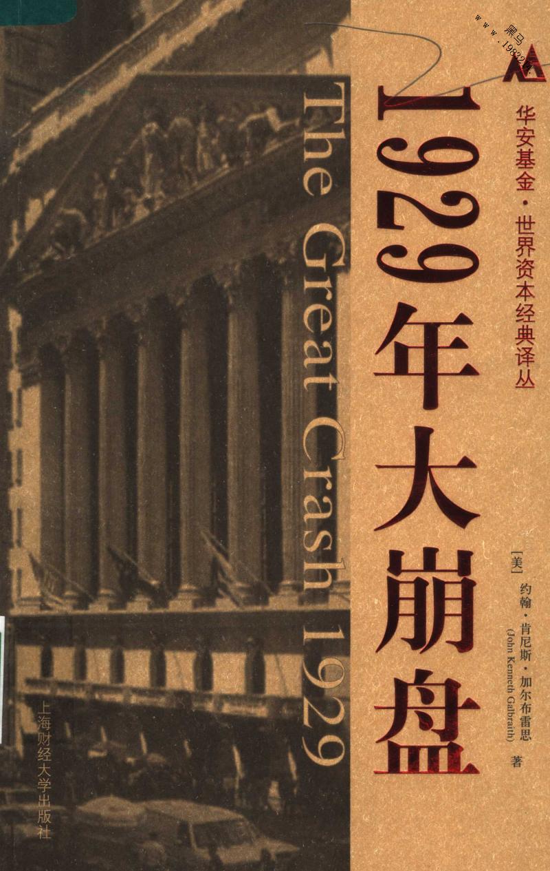 [1929年大崩盘]约翰·肯尼斯·加尔布雷思.pdf