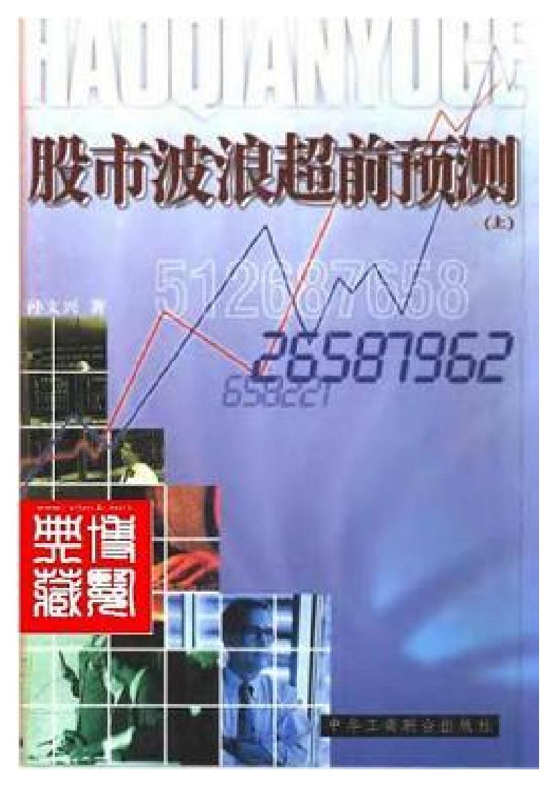 股市波浪超前预测(上、下册)-孙文兴著.pdf