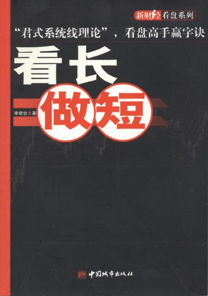 看长做短(李君壮).pdf
