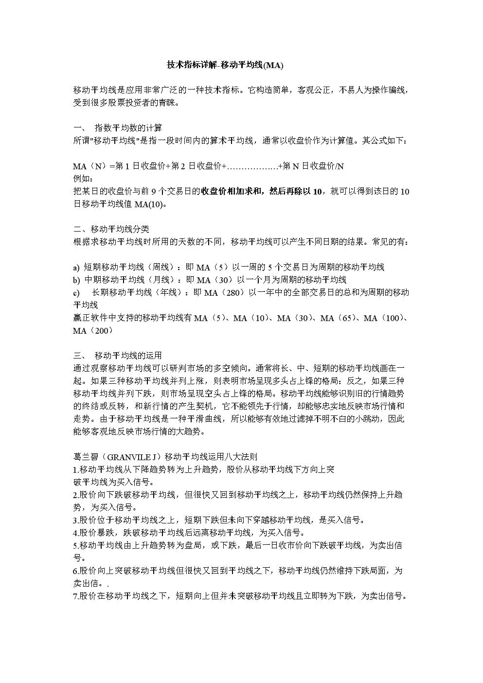 技术指标详解.doc