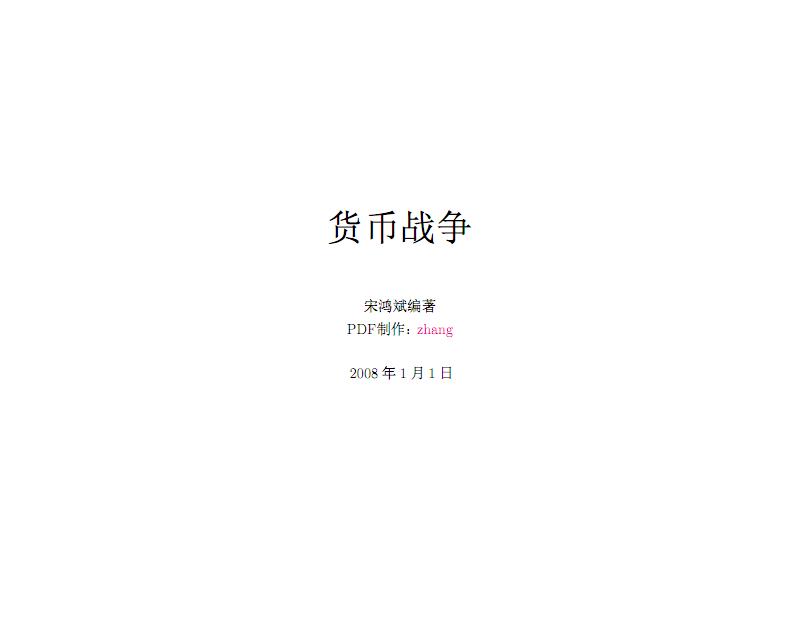 货币战争材料.pdf