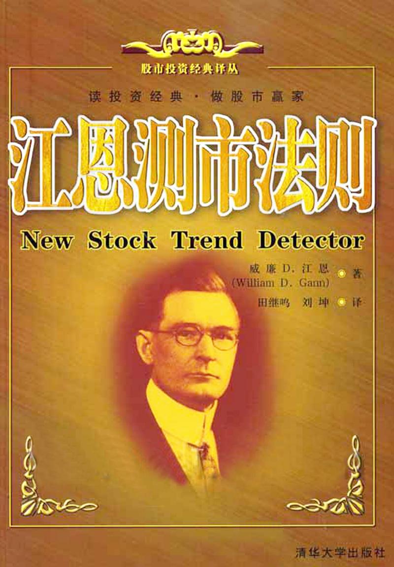江恩测市法则.pdf