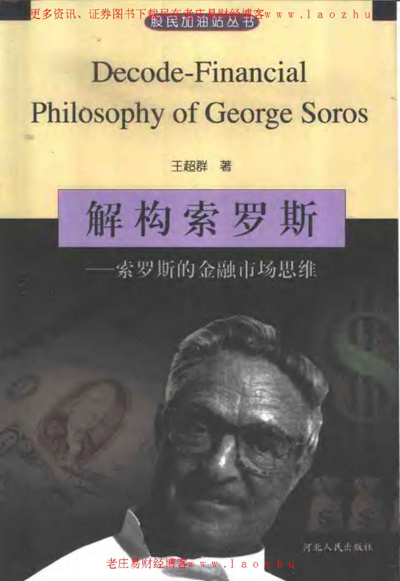 结构索罗斯:索罗斯的金融市场思维.pdf