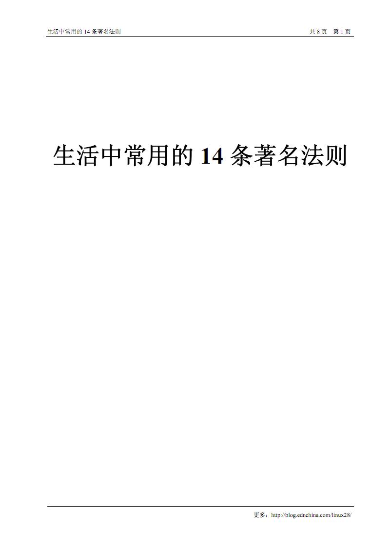 生活中常用的14条著名法则.pdf