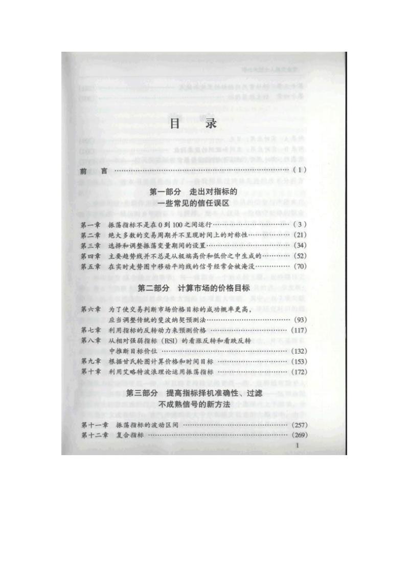 专业交易人士技术分析.pdf