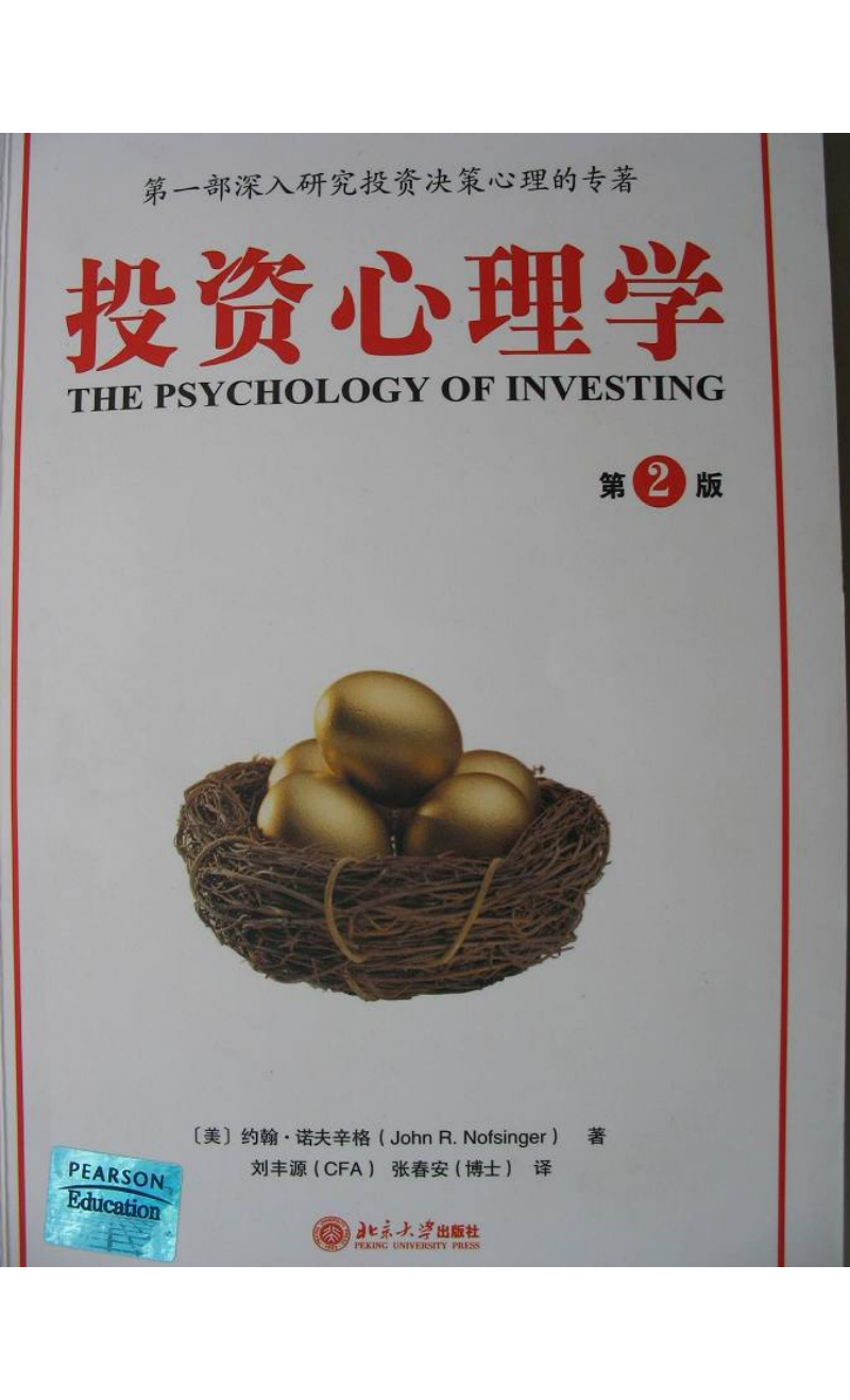 投资心理学(约翰.诺夫辛格).pdf
