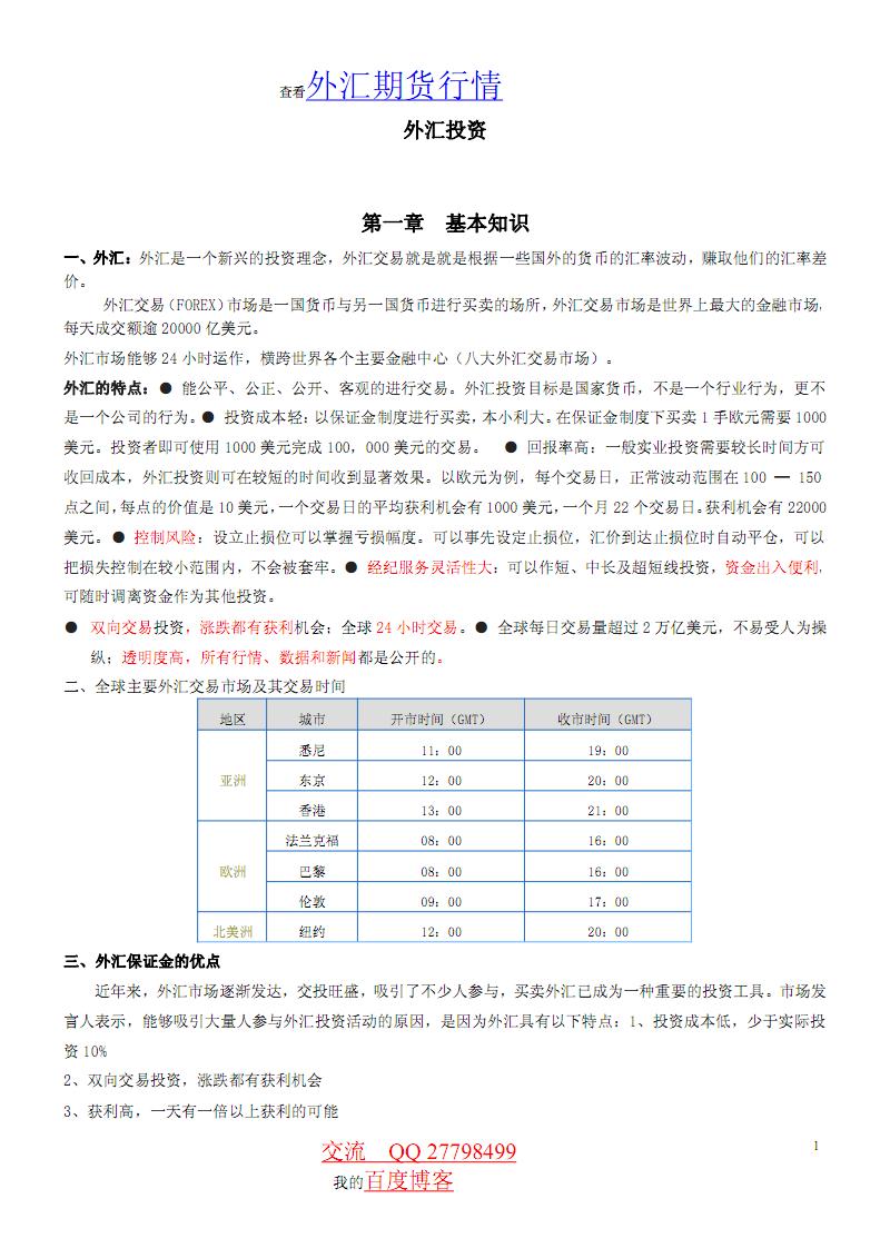 外汇K线技术指标.速成..pdf
