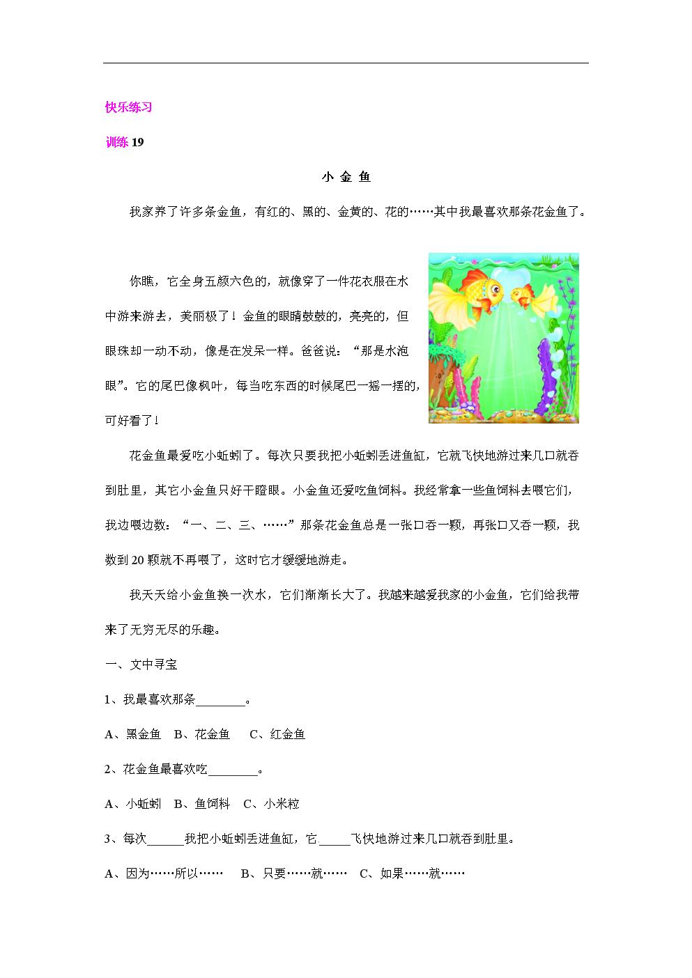 骚色网站_网站首页 海量文档 >  教学课件 >  高考  1.