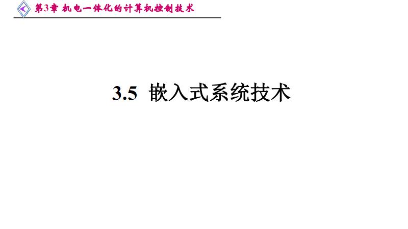 3.5嵌入式系统技术.pdf