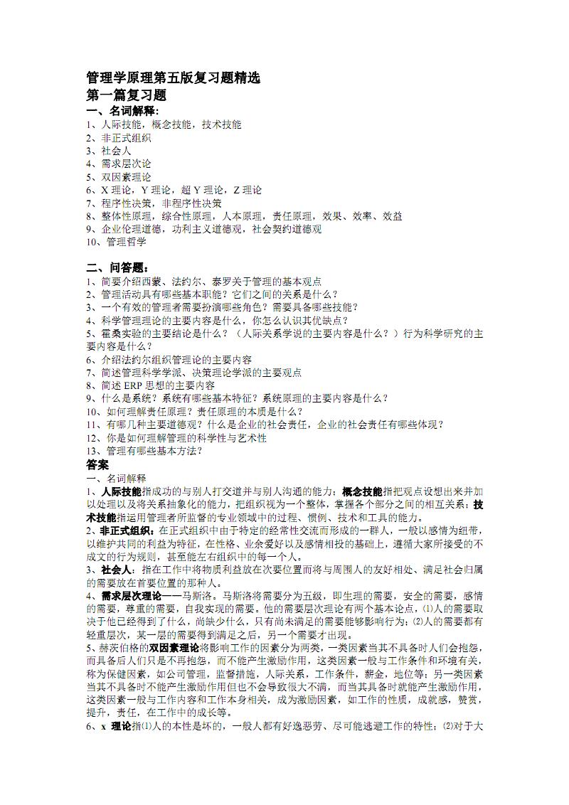 经典清晰版-周三多-管理学原理第五版全套复习题及答案(免费).pdf