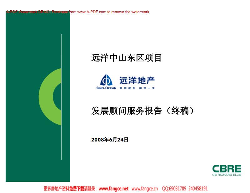 世邦魏理仕远洋中山东区项目发展顾问服务报告市场分析发展方案.pdf