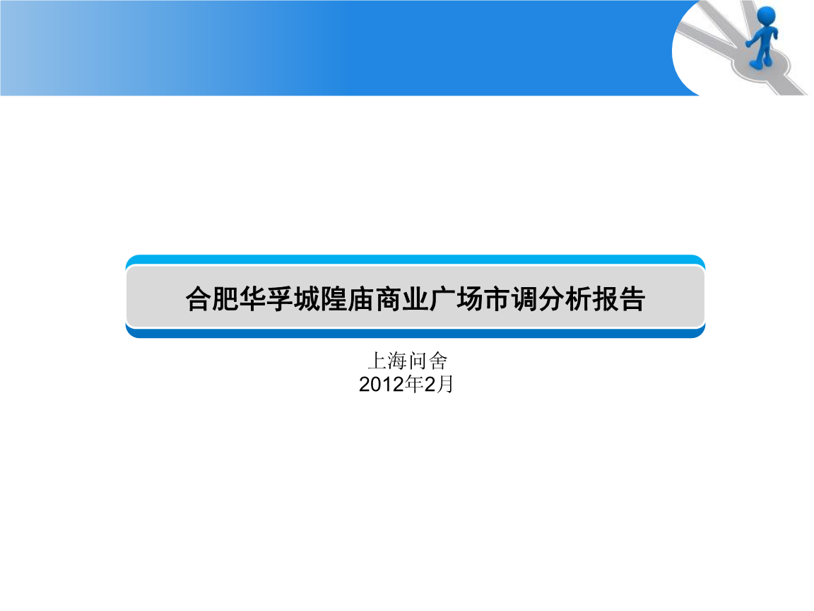 合肥华孚城隍庙商业广场项目市调分析报告前期策划.ppt